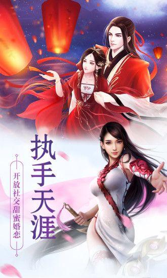古剑奇谭二之魔剑永生手游图2