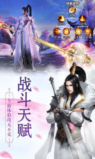 古剑奇谭二之魔剑永生手游图1