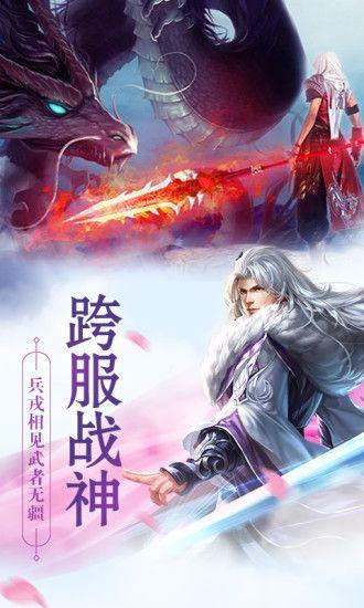 古剑奇谭二之魔剑永生手游图3
