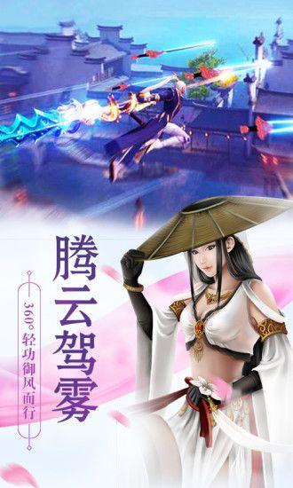 古剑奇谭二之魔剑永生手游官方版图片1