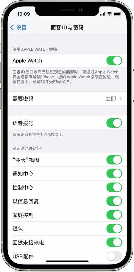 苹果ios14.5口罩解锁功能使用方法介绍,ios14.5口罩解锁设置步骤图文教程[多图]