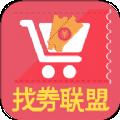 找券联盟app安卓最新版下载