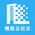 精致云社区app