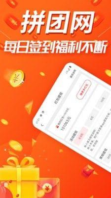 拼团网官方版app下载图片1