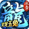 火龙玉兔冰雪版官网版