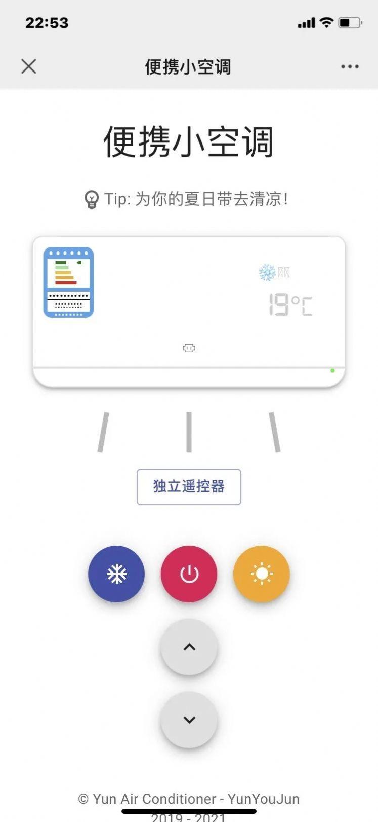 抖音夏日清凉小风扇小程序app下载图片1