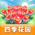 四季花园红包版
