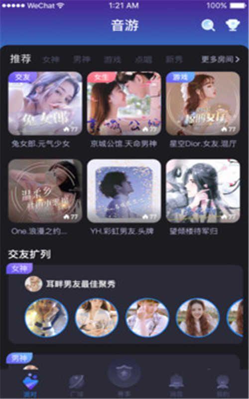蜜悦交友app图3