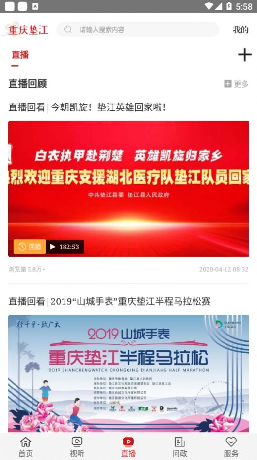 重庆垫江app图1