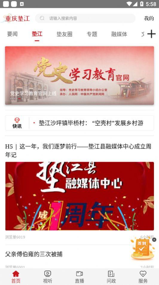 重庆垫江app图3