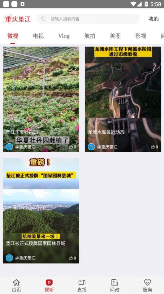 重庆垫江app官方版下载图片1