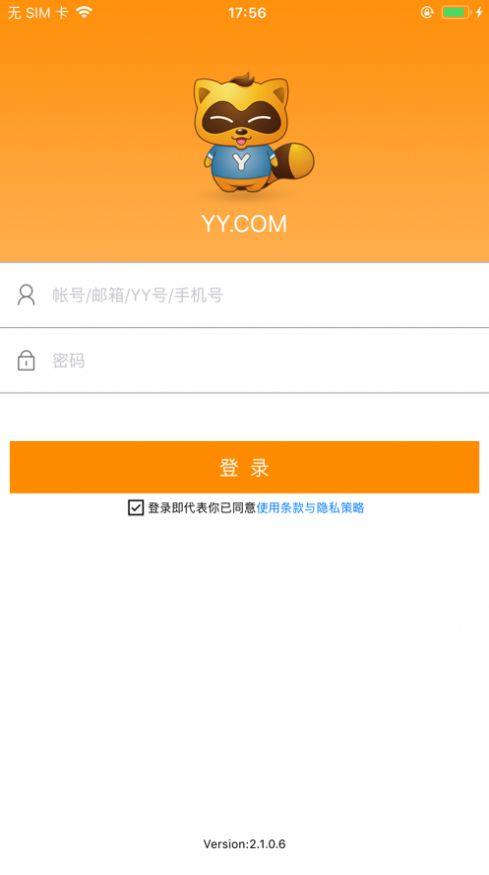 YY客服视频采集安卓版图1