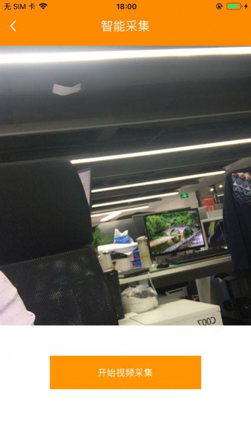 YY客服视频采集安卓版图3