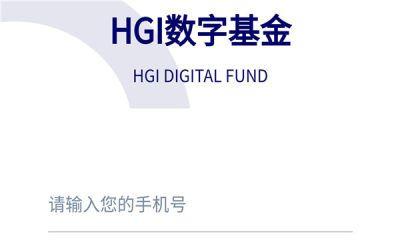 hgi数字基金挖矿图2