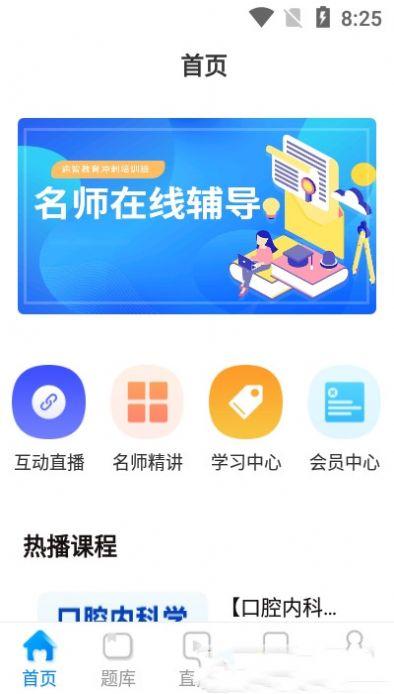 逾智教育app图1
