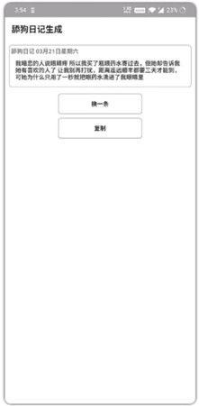 抖音卑微文学稿件语录生成器app手机版下载图片1