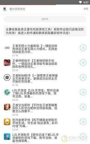 线报坊软件合集app图1