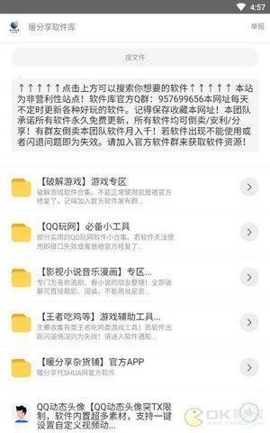 线报坊软件合集app图2