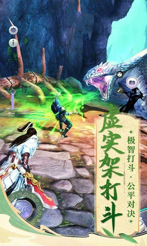 仙剑天之痕官网版图1