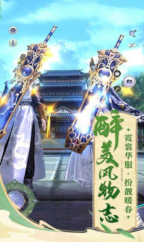 仙剑天之痕官网版图2