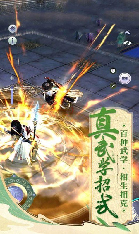 仙剑天之痕官网版图3