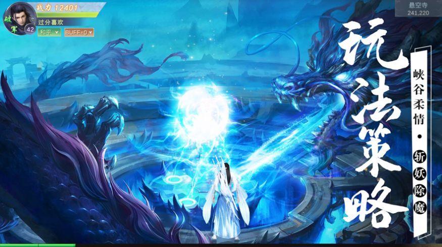 天神诀浪漫修仙官网版图2