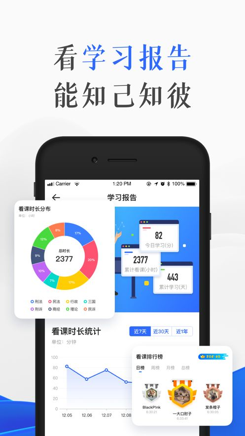 瑞达教育官网app下载图片1