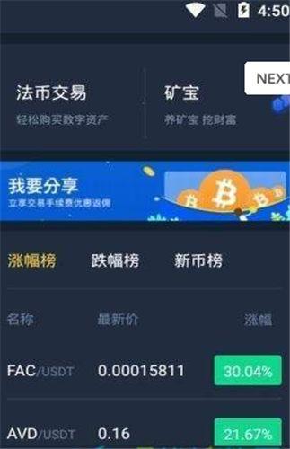 五行数贸app下载安装图1