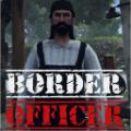 模拟边境警官游戏