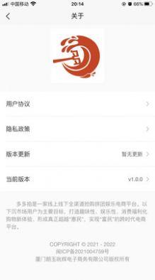 多多拍官方版app图片1