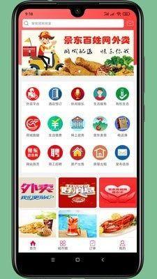 景东百姓网app图3
