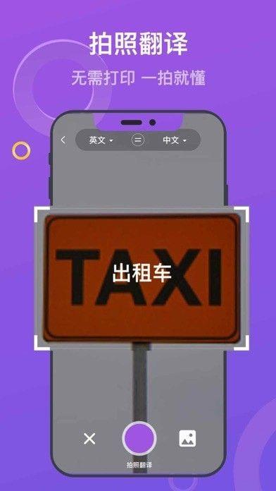 蘑菇翻译app图2