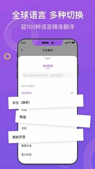 蘑菇翻译app图3