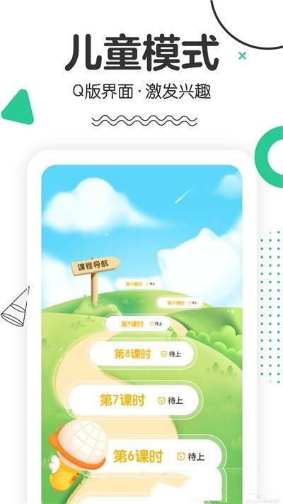 口才喵app图3
