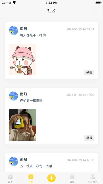 桃子易玩app图1