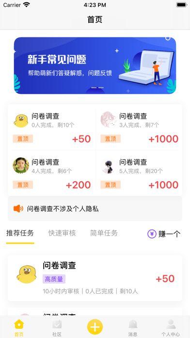 桃子易玩安卓版app图片1