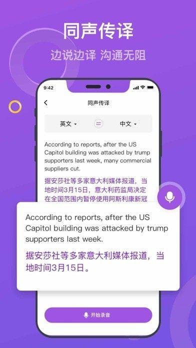 蘑菇翻译app图1