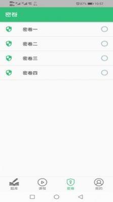中级经济师运输民航专业app图2