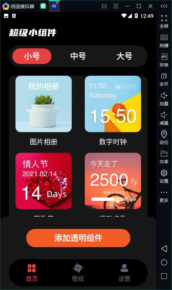 透明小组件app图2