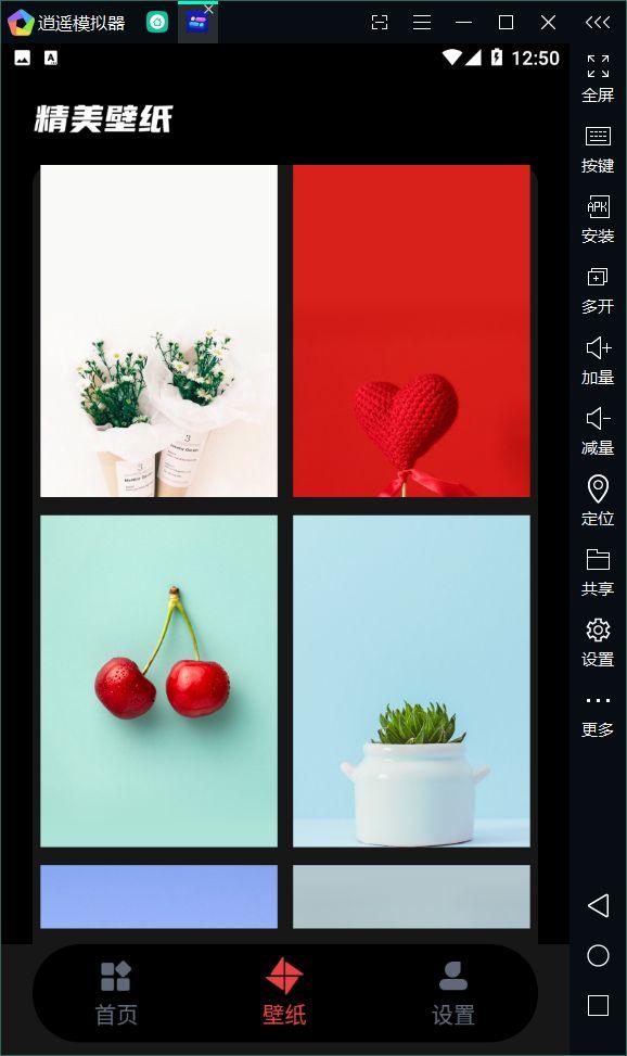 透明小组件壁纸app安卓版图片1