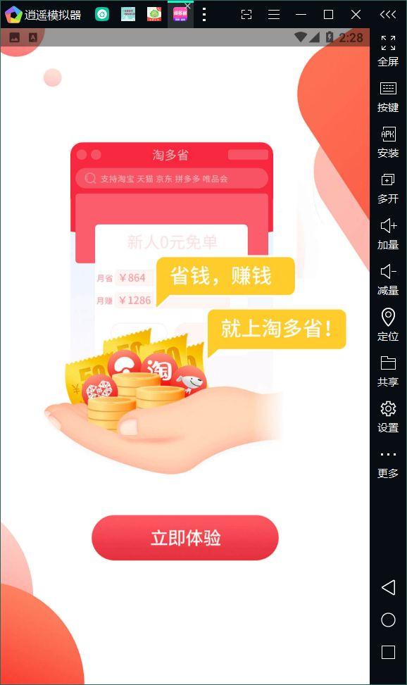 淘多省app图3