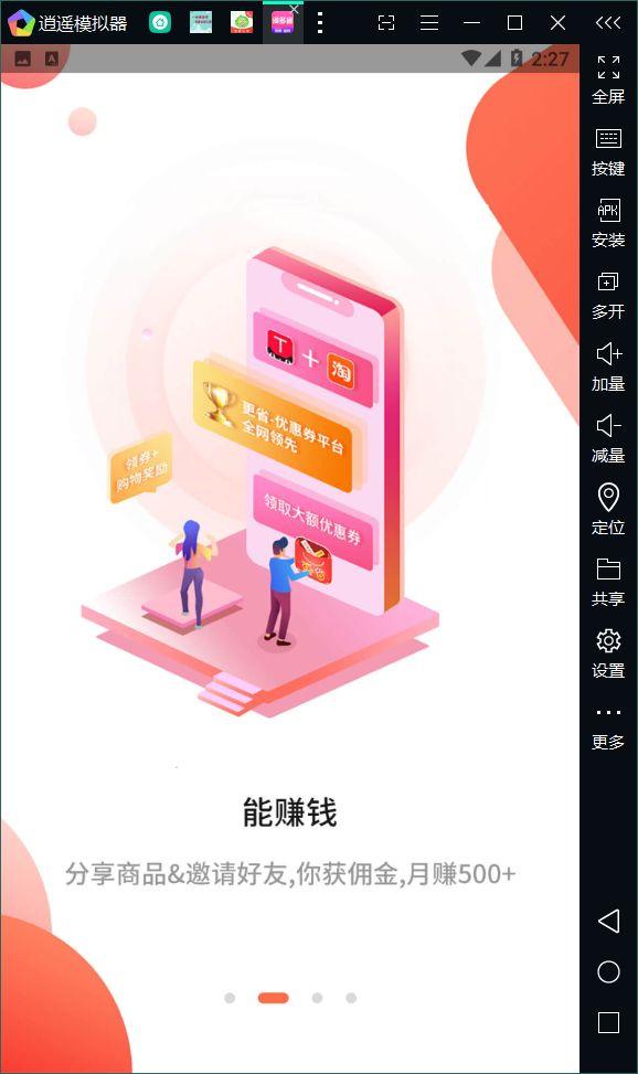 淘多省app图2