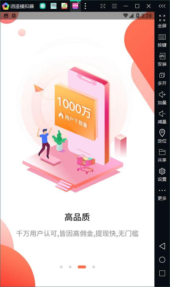 淘多省官方版app图片1