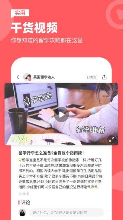 异乡app图3