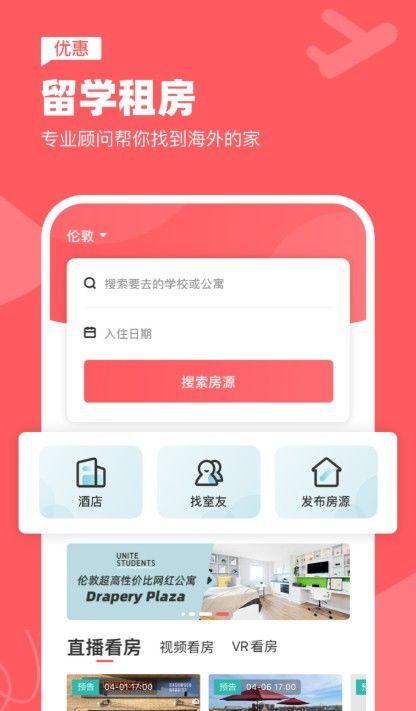 异乡app图2