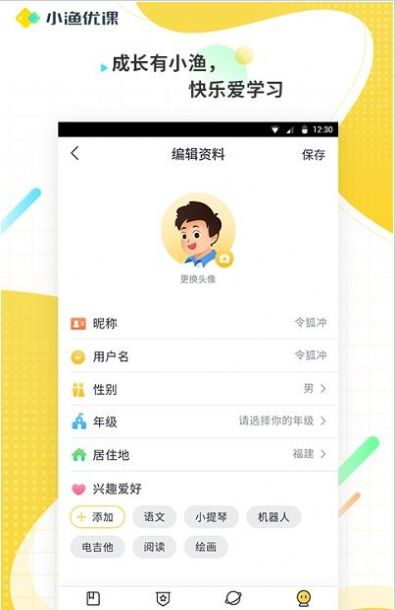 小渔优课app官方版图片1