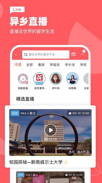 异乡app官方版图片1