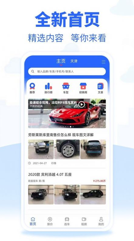进口车市app图3