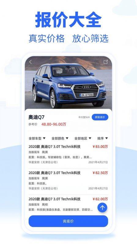 进口车市app图2
