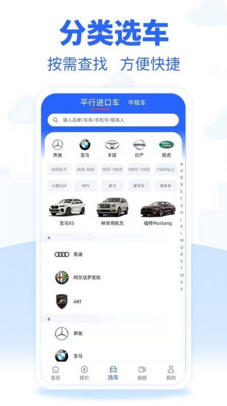进口车市官方版app图片1